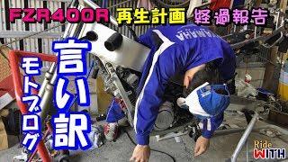 経過報告 バイクの組立てが進まない言い訳モトブログ FZR400R再生計画