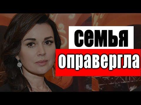 Семья Заворотнюк оправергла эту информацию.  Последние новости СЕГОДНЯ !#Настяживи #заворотнюк