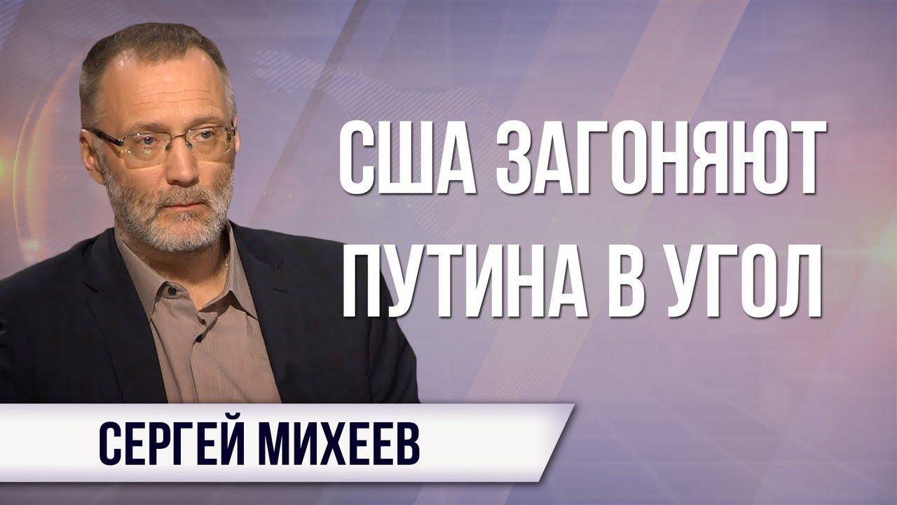 Сергей Михеев. Новые санкции США: капитулирует ли российская власть?