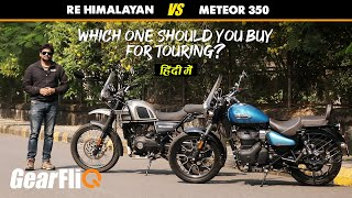 RE Himalayan vs Meteor 350 - Which one should you buy for touring? | Hindi | GearFliQ