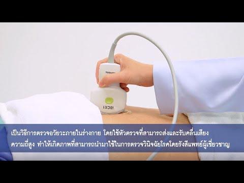 การเตรียมตัวสำหรับผู้ป่วยที่มารับการตรวจอัลตราซาวด์ (Ultrasound)
