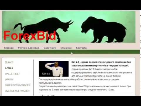Ilan 2.0 Форекс советник Илан 2.0