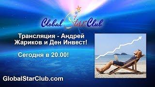 Инвестиции 2018 - Андрей Жариков и Ден Инвест