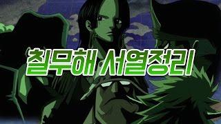 보겸 원피스] 현 칠무해 멤버 서열 등급 완벽정리