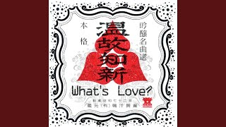 What's Love? - 夏の思い出