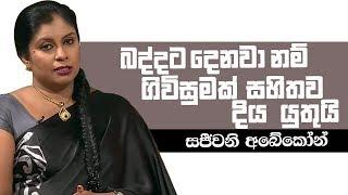 බද්දට දෙනවා නම් ගිවිසුමක් සහිතව දිය යුතුයි   Piyum Vila   08 - 05 - 2019   Siyatha TV Thumbnail