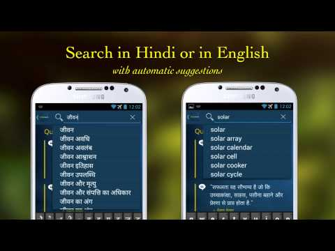 download mobile dictionary english to hindi software