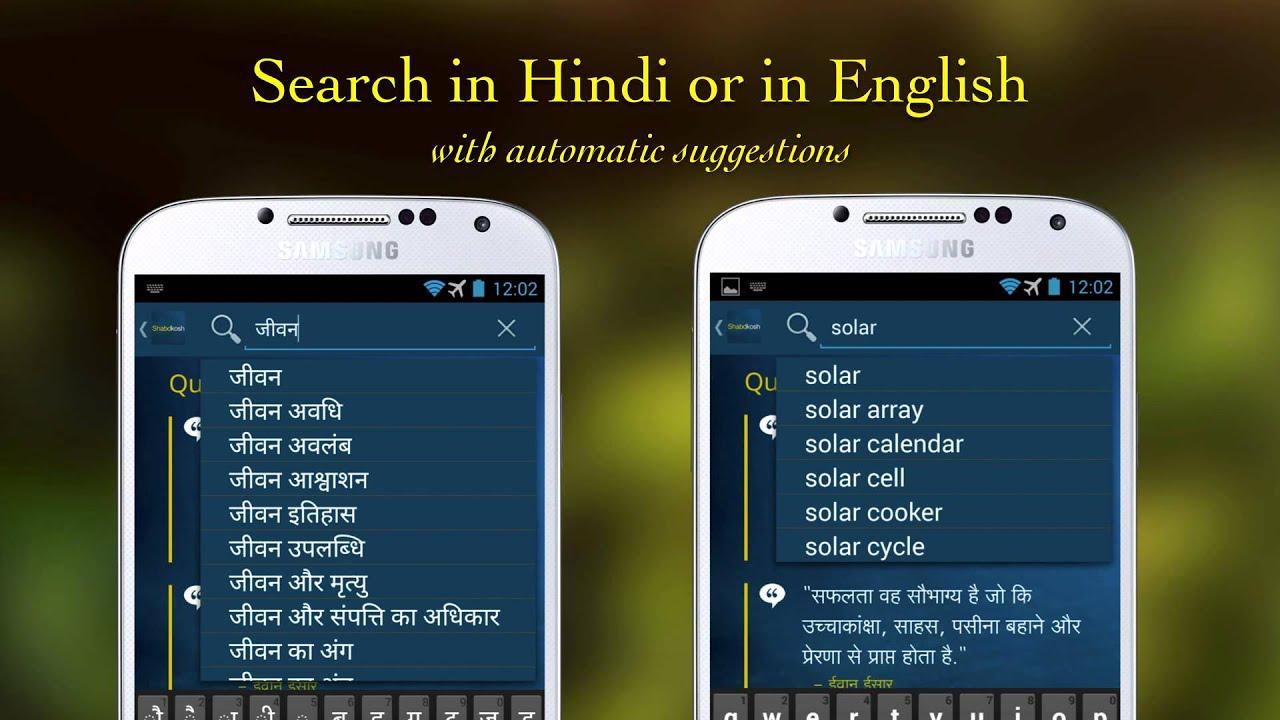 Hindi English Dictionary v1 1 - Android App Video - SHABDKOSH COM