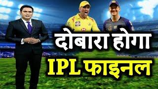 दोबारा होगा IPL 2021 फाइनल | KKR vs CSK IPL फाइनल होगा दोबारा | CSK vs KKR IPL Final 2021