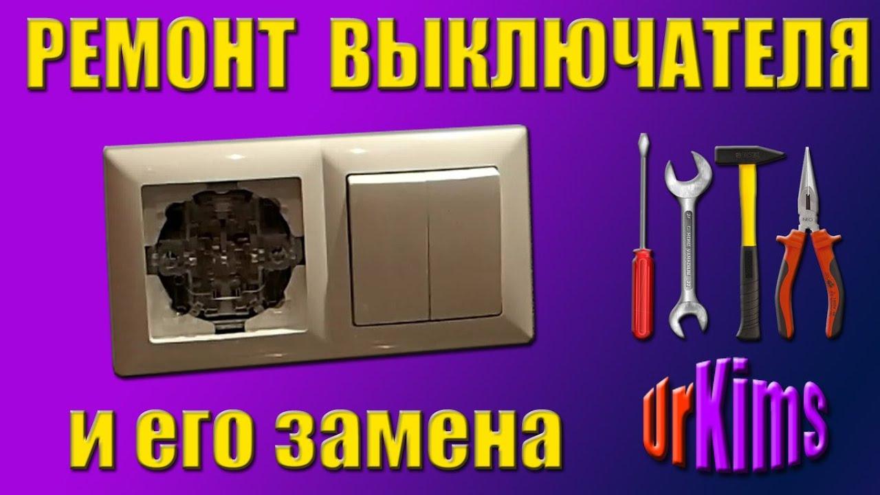 Ремонт и замена выключателя