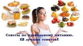Советы по правильному питанию. 12 лучших советов!
