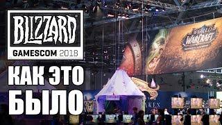 Портал в миры Blizzard на Gamescom 2018 | Обзор