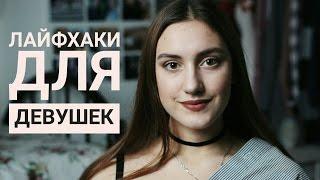 видео 10 советов девушкам по уходу за собой