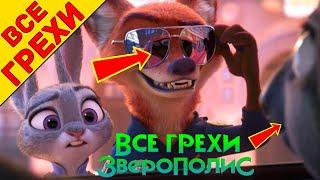 """Все киногрехи """"Зверополис"""" - Народный КиноЛяп"""
