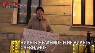 """Цирк уродов """"за Савченко"""" на Невском - борцы за американские ценности"""