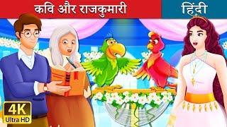 कवि और राजकुमारी | The Poet and The Princess Story | बच्चों की हिंदी कहानियाँ | Hindi Fairy Tales