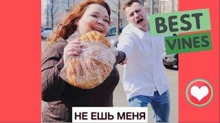 Вайны 2018 Лучшее | Подборка Вайнов [133] | Русские и Казахские Инста Вайны
