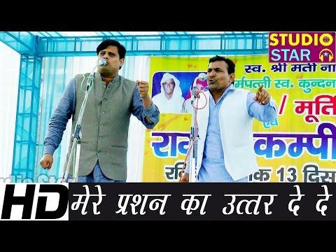 Mere Parshan Ka Uttar De | Vikas Pahsoriya Sumit Haryanvi Ragni Competition 2016 | Ragni Studio Star