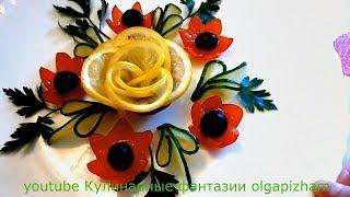 Украшения из овощей - Карвинг помидора,  огурца, лимона - Украшения тарелки & Как нарезать овощи