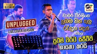 Numbama Hitha Thula (නුඹම සිත තුල) Live Unplugged Version - Chamara Weerasinghe