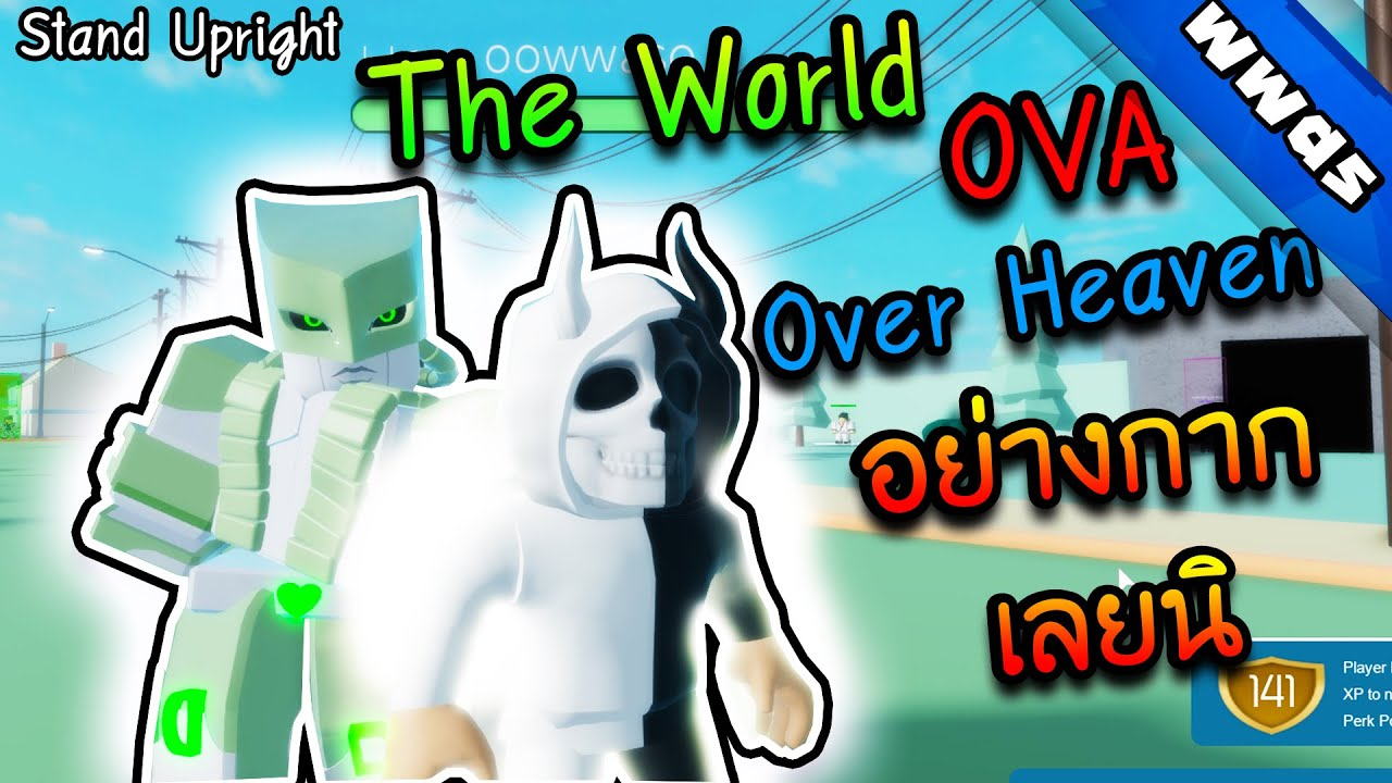 Stand Upright[มือถือ-คอม]| The World OVA Over Heaven |  roblox
