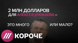 Два миллиона долларов для Улюкаева  много это или мало?
