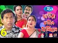 Gaura Majid Honeymoon | ঘাউরা মজিদ হানিমুনে | Mosharraf Karim, Jakia bari Momo l Rtv Drama Special
