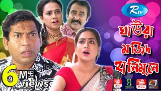 Gaura Majid Honeymoon   ঘাউরা মজিদ হানিমুনে   Mosharraf Karim, Jakia bari Momo l Eid Special Drama