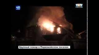 В Первомайском поселке горел дом, а на Деловой - общежитие