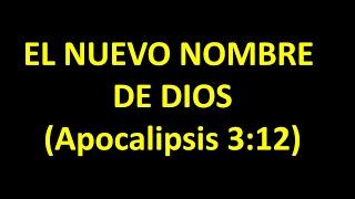 El Nuevo Nombre de Dios - Apocalipsis 3:12