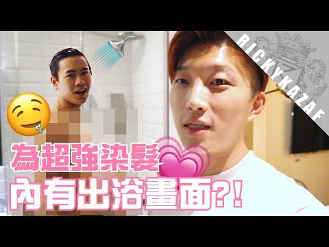 為超強DIY染髮挑戰!內有出浴畫面慎入?! | RickyKAZAF Ft.超強系列SuperAwesome