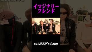 イマジナリーフレンド【MSSP/M.S.S Project】#Shorts