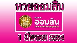 หวยออมสิน ถ่ายทอดสดหวยออมสิน สลากออมสิน ประจำวันที่ 1 มีนาคม 2564 (1/3/64)