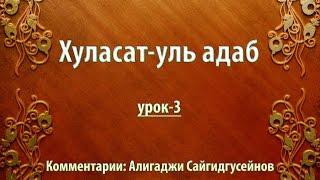 Хуласат-уль адаб - 3 урок (озвучка на русском). Комментарии к книге Алигаджи Сайгидугсейнова.