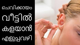 ചെവിക്കായം വീട്ടില് കളയാന് എളുപ്പവഴി||Health Tips Malayalam