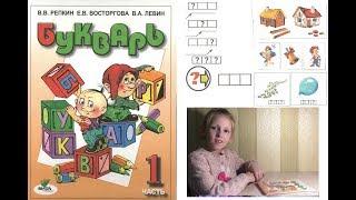 Букварь Репкина 1 класс. Пояснения. Изучаем стр.25-27  учебник