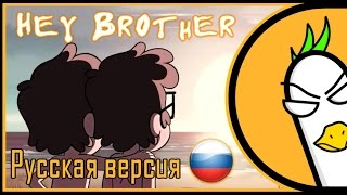Скачать RUS COVER Gravity Falls Hey Brother На русском