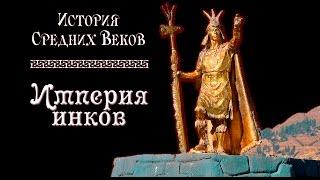 Империя инков (рус.) История средних веков.