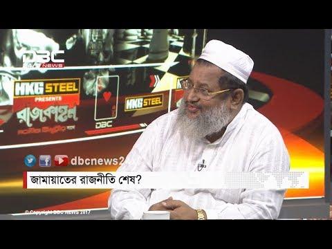 জামায়াতের রাজনীতি কি শেষ? || রাজকাহন || Rajkahon 2 || DBC NEWS 12/10/17