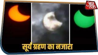 देश के अलग-अलग शहरों में दिखा सूर्य ग्रहण का नजारा, साथ ही NASA की चेतावनी भी ध्यान रखिए