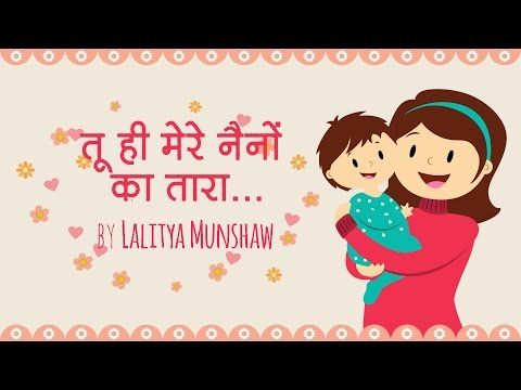 Tu Hi Mere Naino Ka Tara - Lori with Lyrics | Lalitya Munshaw | Hindi Lullaby Song |