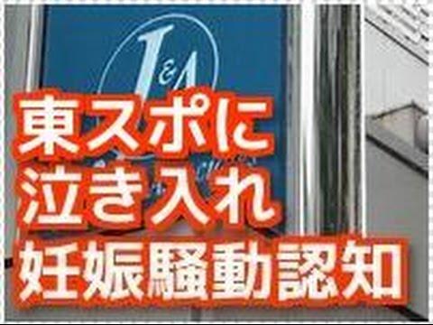 """【お願い】ジャニーズ「アイドル乱交&17歳妊娠」報道を""""半ば認めた""""?"""