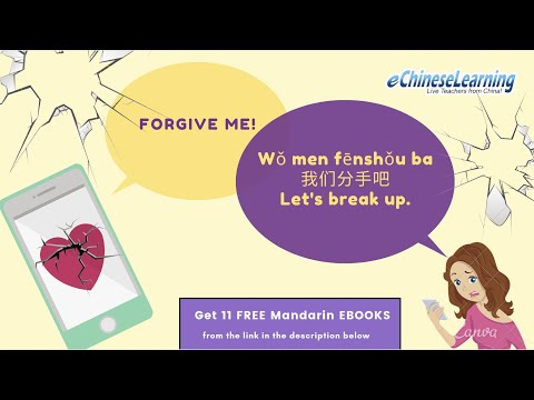 "Mandarin Chinese Relationship Lesson: ""Let's Break Up!"" with eChineseLearning from YouTube · Duration:  4 minutes 36 seconds"