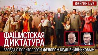 Фашистская диктатура. Беседа с Фёдором Крашенинниковым