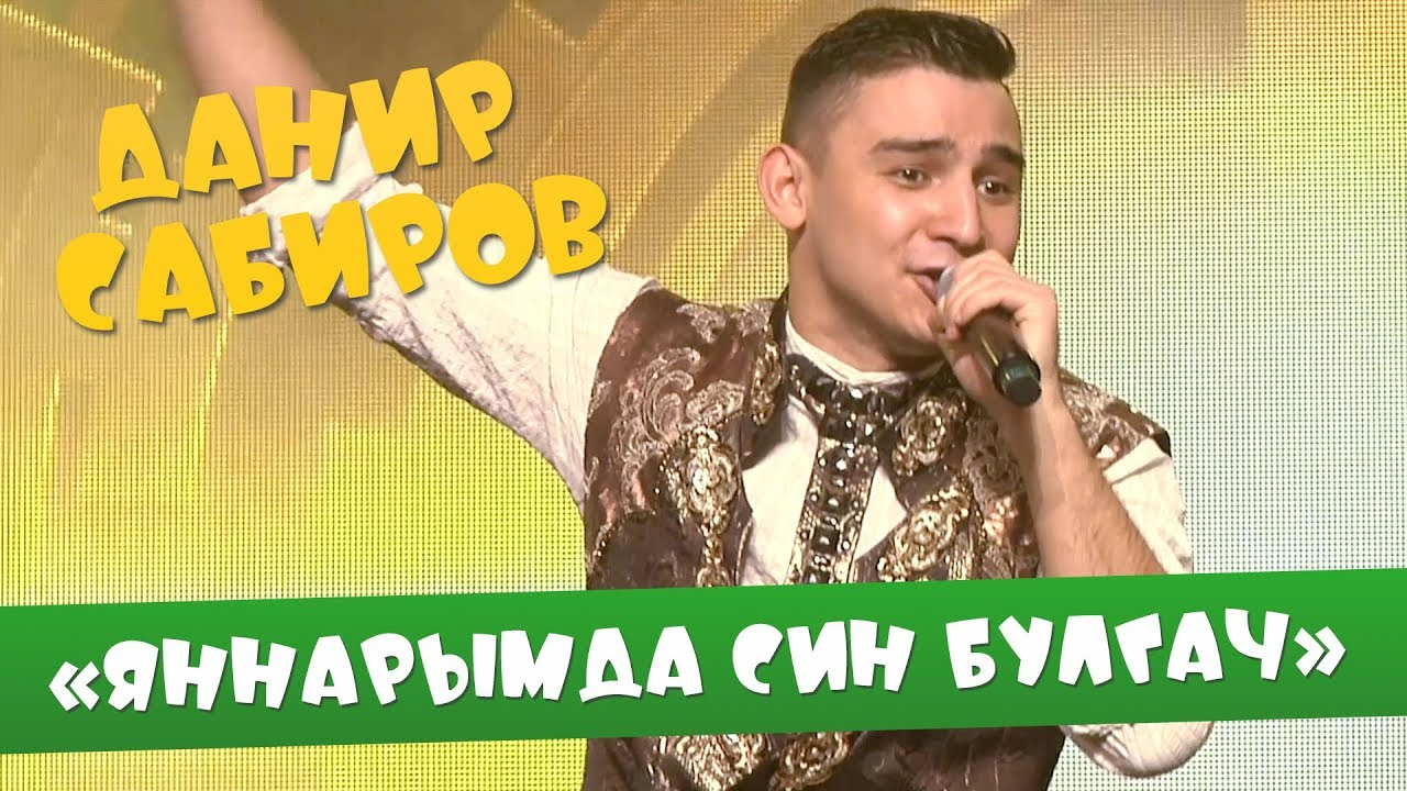 ДАНИР САБИРОВ НОВЫЕ ПЕСНИ 2018 СЛУШАТЬ И СКАЧАТЬ БЕСПЛАТНО