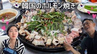 韓国のホルモン焼き、コプチャンを食べてみた【日韓夫婦/日韓カップル/モッパン】