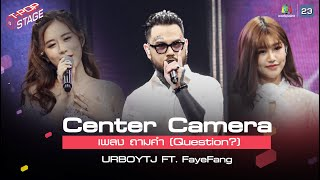 [Center Camera] ถามคำ (QUESTION?) - URBOYTJ x FAYE FANG | T-POP STAGE Week1 14.02.2021