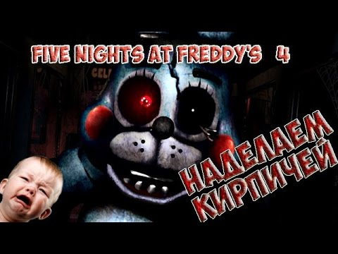 Five Nights At Freddy's 4 прохождение - прохождение 1-ой ночи!- 5 ночей у Фредди