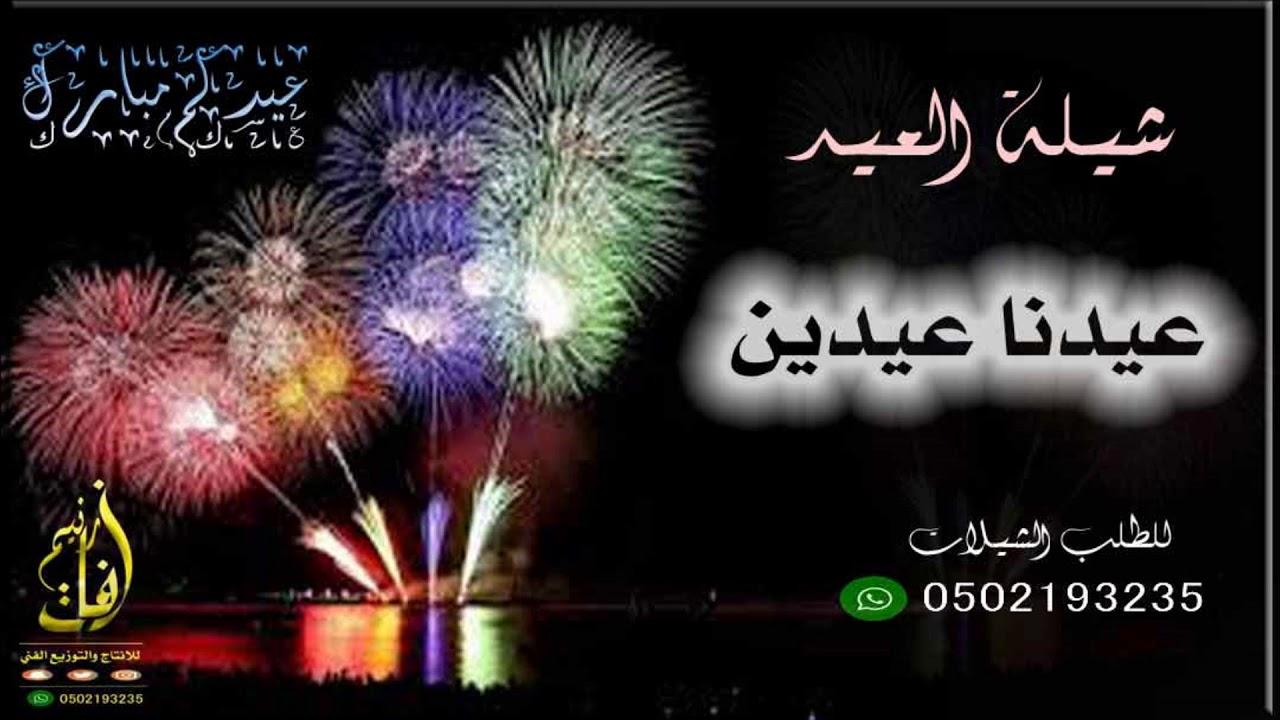 شيلة عيدكم مبارك 2020 شيلة بمناسبة العيد كلمات جديده باسم ام عبدالله وابو عبدالله تنفيذ Youtube