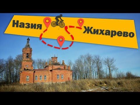 На велосипеде: Назия Путилово Лава Жихарево